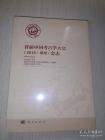 首届中国考古学大会(2016.郑州)会志