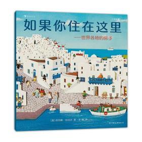如果你住在这里:世界各地的房子(平装版)科普衔接绘本,地理建筑启蒙,极具浪花朵朵特色畅销经典童书