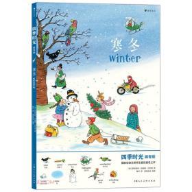 寒冬(画卷版)(中英双语)/四季时光