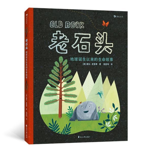 老石头:地球诞生以来的生命故事美国芝加哥公共图书馆推荐、《柯克斯评论》《父母杂志》评选年度童书