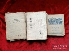 五、六年代王香毓(1932年清华大学国文系毕业,河南南阳人)手稿27本288页,笔记本11本,油印本8册