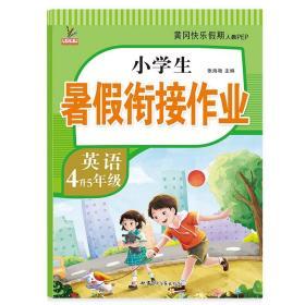 新版四年级下册英语暑假作业部编人教版4升5年级暑假衔接作业(复习+预习)