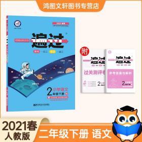 正版全新2021新版一遍过二年级下册语文人教版 小学一遍过二年级下册语文同步练习册 附赠过关测评卷