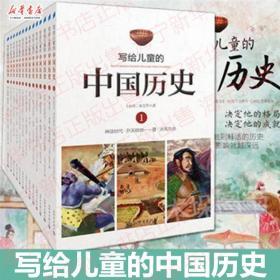 正版全新写给儿童的中国历史1-14全套14册 陈卫平著6-9-12-13-16岁小学生课外阅读书籍 儿童文学中华上下五千年通史故事科普百科故事书