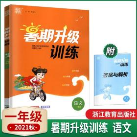 语文(1年级)/暑期升级训练