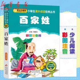 正版全新百家姓 彩图注音版 小书虫阅读系列小学一二年级学生课外阅读 拼音读物儿童文学6-10岁童书 北京教育出版社