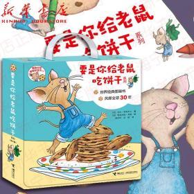 正版全新要是你给老鼠饼干系列共9册 劳拉·努梅罗夫 奇思妙想的幽默故事独特的思辨逻辑 3-6岁少儿阅读绘本故事书 宝宝睡前亲子共读图画书