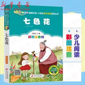 正版全新七色花 彩图注音版 小书虫阅读系列小学一二年级学生课外阅读 拼音读物儿童文学6-10岁童书 北京教育出版社