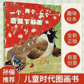 正版全新孙俪绘本一个两个三个蘑菇下躲雨 儿童时代原创绘本中国原创图画书 3-6岁幼儿园书籍亲子睡前故事精装硬壳