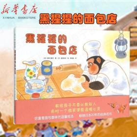 正版全新黑猩猩的面包店(精)(日)白井三香子 弥漫着面包香味的温馨绘本 教给孩子不要以貌取人3-6岁儿童读物 爱心树童书