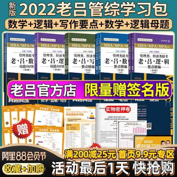 考研大纲解析2021 2021年全国硕士研究生招生考试管理类专业学位联考综合能力考试大纲解析