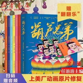 正版全新葫芦兄弟共6册【赠玩具】上海美术电影制片厂 动画原片修复绘本 金刚葫芦娃图画故事书 卡通漫画连环画童话故事书XJ
