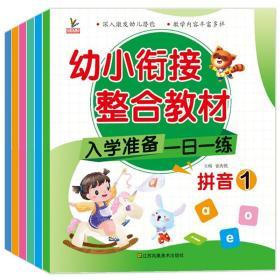 幼小衔接整合教材一日一练幼儿园3-6岁学前教育整合教材(共6本)语言+数学+拼音教材习题