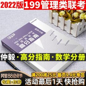 MBAMPAMPAccMEM管理类联考高分指南数学分册