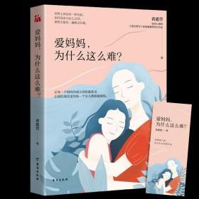 正版全新爱妈妈 为什么这么难 黄惠萱 修复母女关系 亲子关系 母女关系的疗愈指南 长大了就会变好吗 家庭关系情感心理学书籍 华文