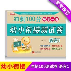 幼小衔接整合试卷一日一练幼儿园3-6岁学前教育测试卷(共6本)语言+数学+拼音练习册