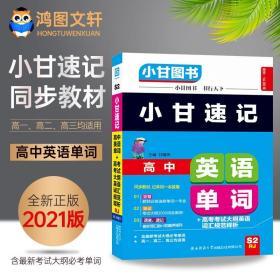 正版全新2021新版 高中英语词汇人教版 小甘速记高一高二高三通用 高中英语单词3500同步基础知识总结和归纳
