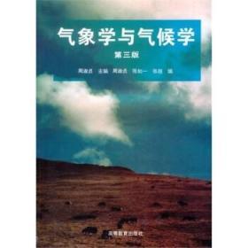 气象学与气候学第三版
