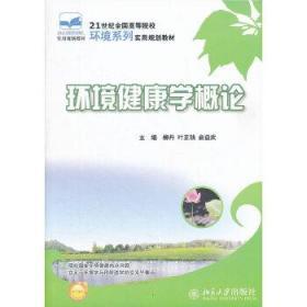 环境健康学概论