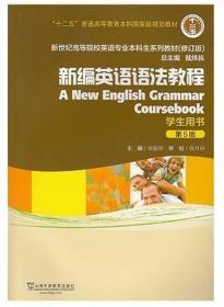 新编英语语法教程第5版