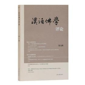 汉语佛学评论:2021:第七辑