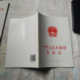 中国人民共和国监察法