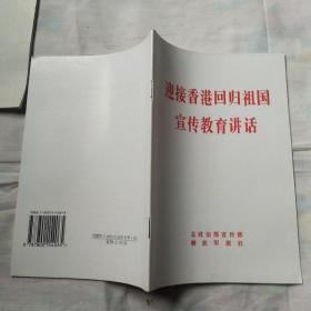 迎接香港回归祖国宣传教育讲话