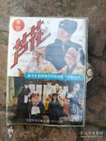 老磁带:晋剧 芦花 一盒上下二盘 阎慧贞主演
