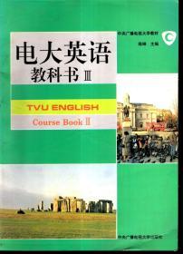 电大英语教科书Ⅲ