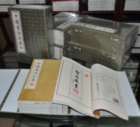 中国书法全集 中国书法艺术崇贤馆 宣纸线装20函120册
