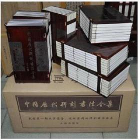 中国历代碑刻书法全集 宣纸线装16函全108册