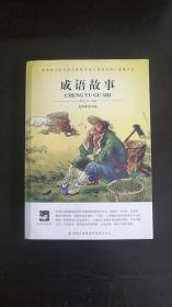 成语故事 孟令全 编 / 吉林出版集团有限责任公司