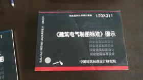 12DX011建筑电气制图标准图示 中国建筑标准设计研究院 编 / 中国计划出版社