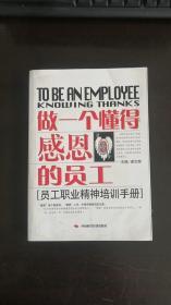 做一个懂得感恩的员工 谢文辉 著 / 中国时代经济出版社
