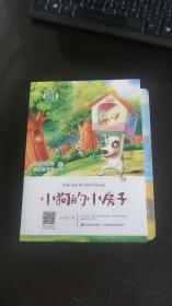 快乐读书吧(听读版):小狗的小房子 孙幼军 著 / 吉林美术出版社