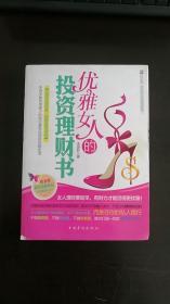 优雅女人的投资理财书 李昊轩 著 / 中国华侨出版社