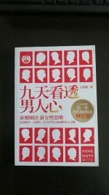 最女人系列:九天看透男人心 王思渔 著 / 长江文艺出版社