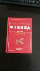 中华成语词典 《中华成语词典》编委会 编 / 山西教育出版社