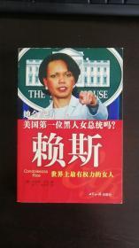 赖斯:世界上最有权力的女人 . 埃里希·沙克 / 世界知识出版社