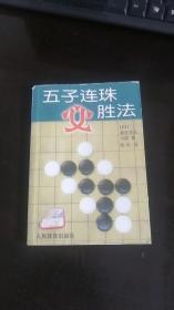 五子连珠必胜法 新井华石、张书 著 / 人民体育出版社