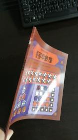 汉声数学图画书·第二辑看图学数理    贵州人民出版社