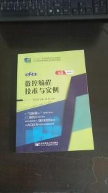 数控编程技术与实例  吴志强主编 北京邮电大学出版社