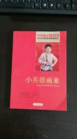 红色经典·小学生革命传统教育读本:小英雄雨来 管桦 著 / 北京教育出版社