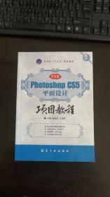 Photoshop CS5平面设计项目教程(中文版) 杨艳杰、王来哲 编 / 航空工业出版社