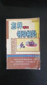 怎样和领导相处 薛凯 著 / 华艺出版社