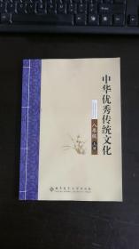 中华优秀传统文化. 八年级上册 杨德军 主编 / 北京师范大学出版