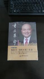 重疾革命  丁云生 / 中国书籍出版社  未拆封