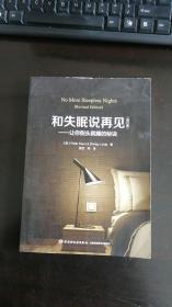 万千心理·和失眠说再见—让你倒头就睡的秘诀(修订版) 蒡亚 译 / 中国轻工业出版社