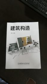 建筑构造 孟琳 编 / 北京理工大学出版社