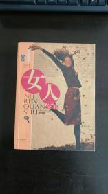 女人全书 《家庭书架》编委会 编 / 北京出版社